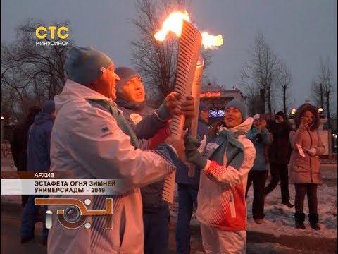 Эстафета огня зимней Универсиады - 2019