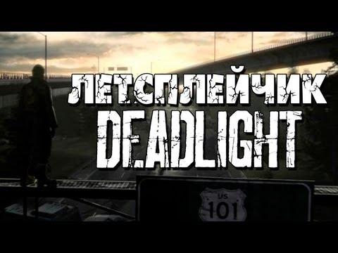 Летсплейчик - Deadlight