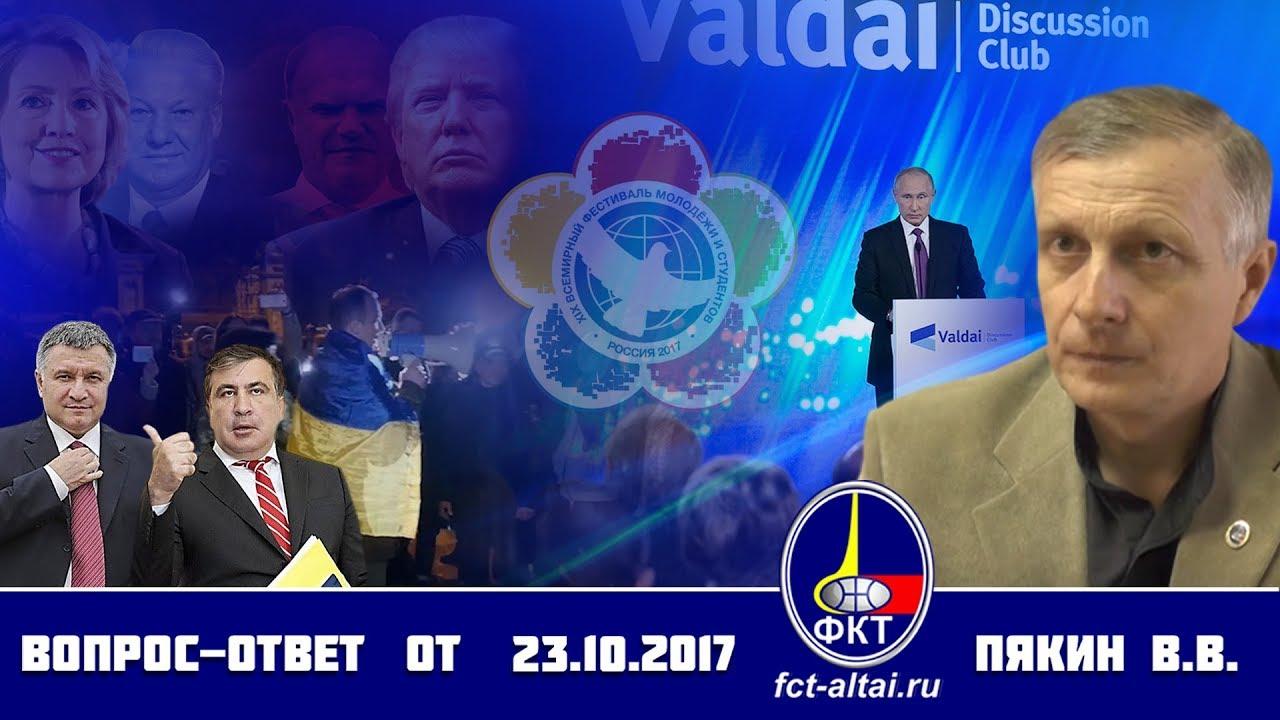 В.В.Пякин - Вопрос-Ответ, 23.10.2017