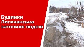 Будинки Лисичанська затопило водою