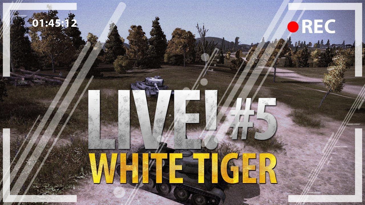 """Охота на """"Белого Тигра""""."""