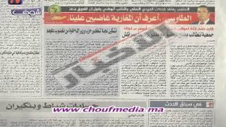 شوف الصحافة-17-01-2013 | شوف الصحافة