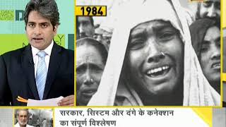 Dna: Congress Leader Sajjan Kumar Gets Life Term In 1984 Anti-sikh Riots