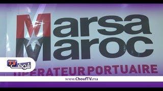 Marsa Maroc تختتم السنة  المالية على وقع إيجابي   |   روبورتاج
