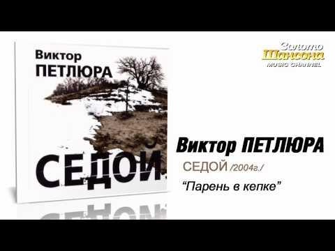 Смотреть клип Виктор Петлюра - Парень в кепке