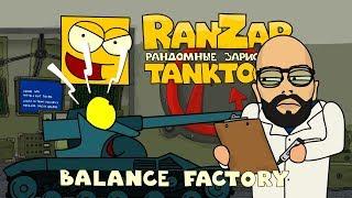 Tanktoon - Továrna vyvážení
