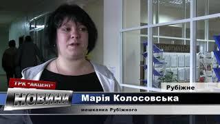 Личный прием народного депутата Юлия Иоффе, Рубежное