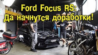 Ford Focus RS -Да начнутся доработки!  BMIRussian . Mighty Car Mods на русском