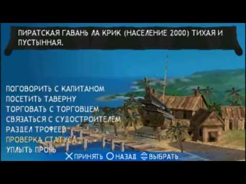Обзор Sid Meier's Pirates!(На Русском)