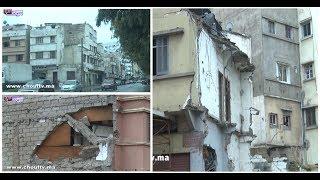 بالفيديو...منازل في قلب الدار البيضاء مهددة بالسقوط والساكنة تقول إننا نعيش في الخطر |