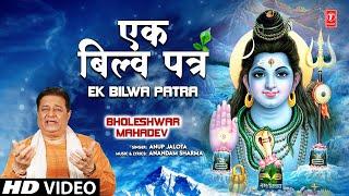 Ek Bilb Patra Shiv Bhajan By Anup Jalota