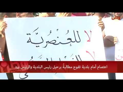 اعتصام أمام بلدية تفوح مطالبةً برحيل رئيس البلدية والرئيس يرد