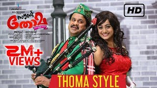 Sound Thoma Malayalam Movie Official Song Thoma Style
