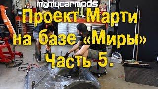 Проект Марти на базе Миры. Часть 5 . Mighty Car Mods на русском