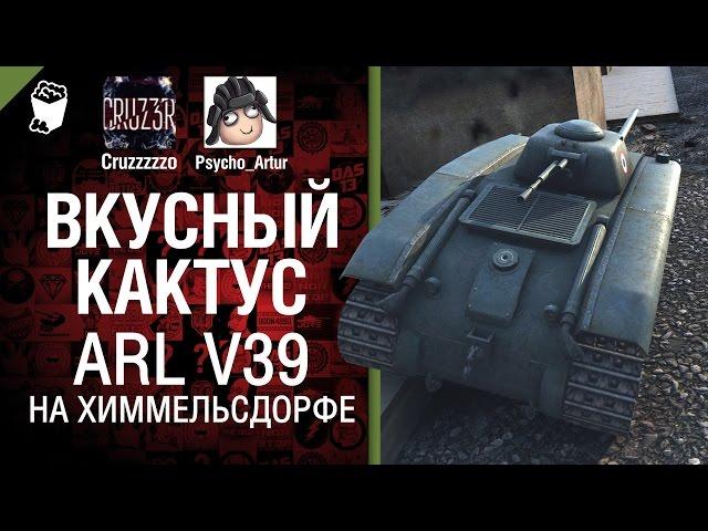 Обзор ПТ АРЛ В39 от WoT Fan в World of Tanks (0.9.10)