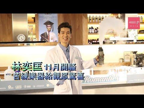 林奕匡11月開騷 苦練樂器給觀眾驚喜