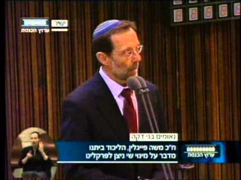 Moshe Feiglin: Time to Stop Receiving Aid from the US