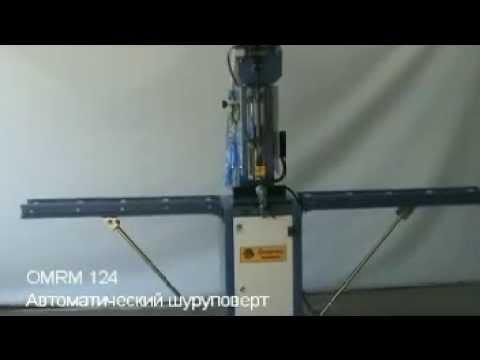 Utilaje tamplarie PVC: WZ-124 - Infiletare suruburi in armatura