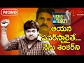 Shakalaka Shankar Exclusive Interview Promo..