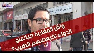 نسولو الناس:واش المغاربة كيكملو الدواء لكيعطيهم الطبيب؟   نسولو الناس