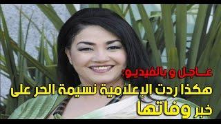 بالفيديو: هكذا ردت الإعلامية نسيمة الحر على خبر وفاتها   |   تسجيلات صوتية