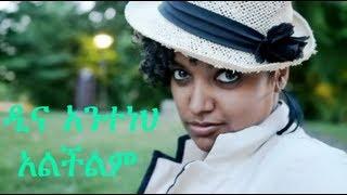 "Dina Anteneh - Alchilim ""አልችልም"" (Amharic)"