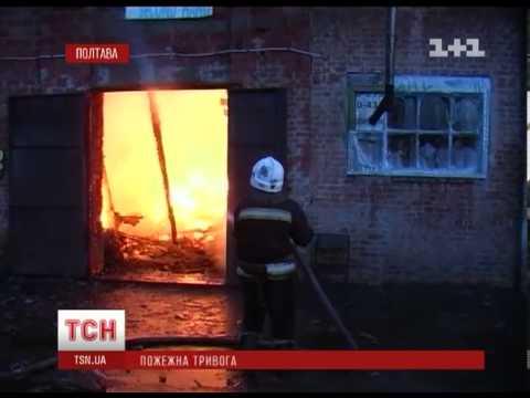 У Полтаві масштабну пожежу гасили майже 5 годин