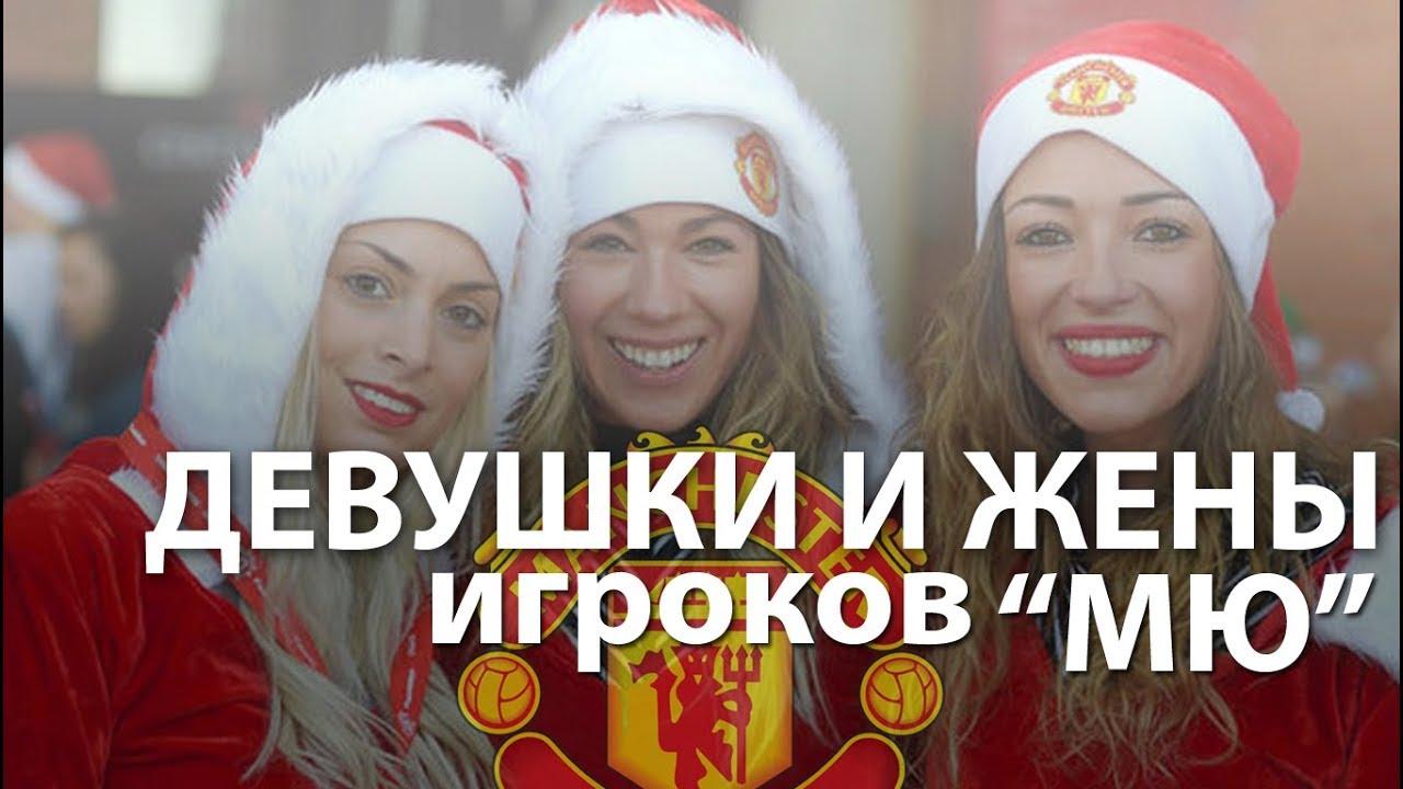 Манчестер юнайтед жены футболистов фото