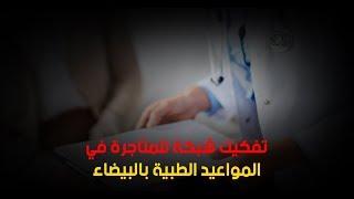بالفيديو..تفكيك شبكة للمتاجرة في المواعيد الطبية بالبيضاء | شوف الصحافة