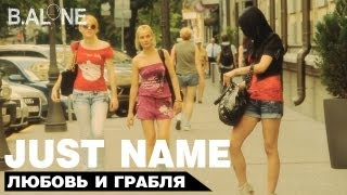 Just name - Любовь и грабля