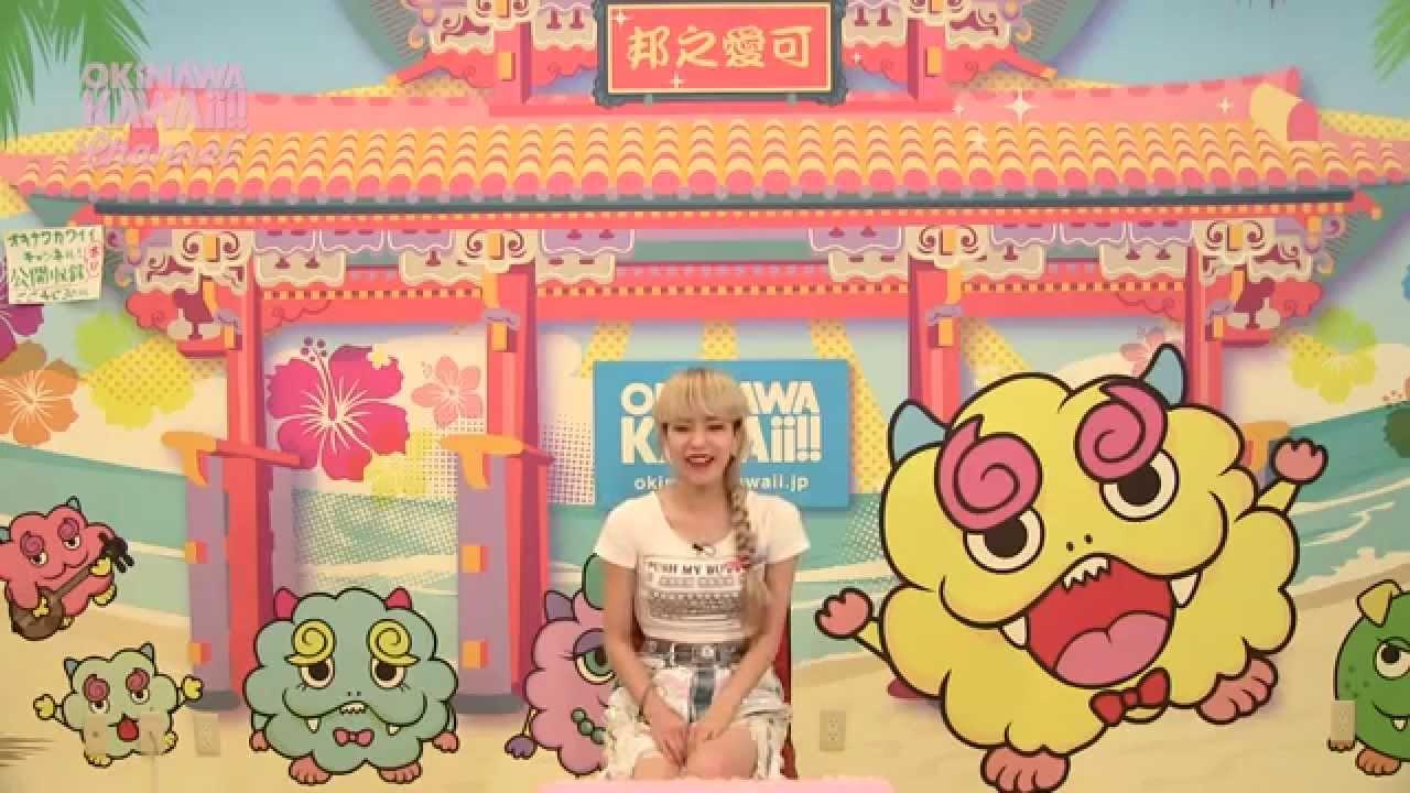 OKiNAWA KAWAii!! Channnel! #15 7月15日 放送分