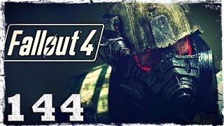 Fallout 4. #144: Старое место, новая цель.