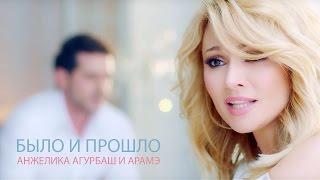 Анжелика Агурбаш и Арамэ - Было и прошло Скачать клип, смотреть клип, скачать песню