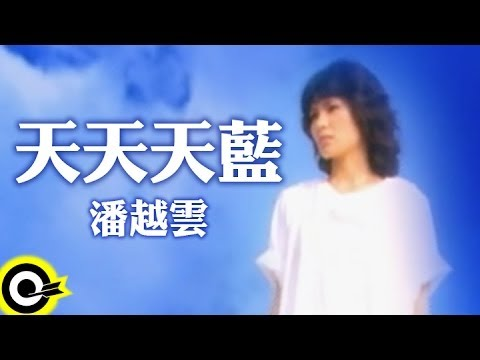 潘越雲-天天天藍 (官方完整版MV)