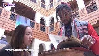 دار الصانع بفاس تُشرف على تكوين التلاميذ المهندسين في الصناعة التقليدية المغربية   |   روبورتاج