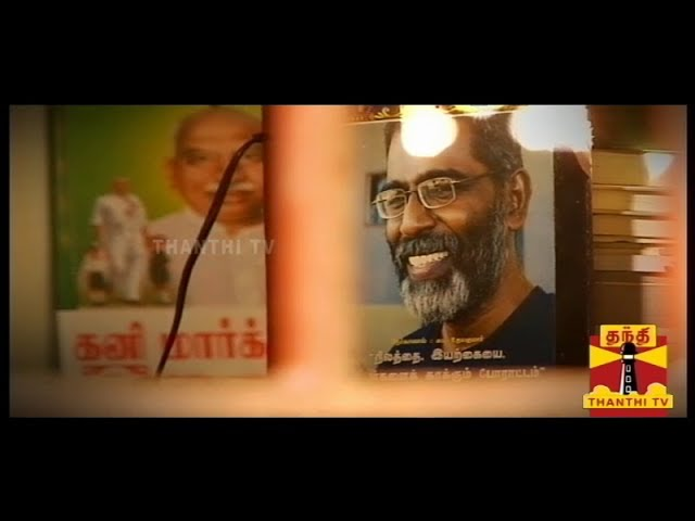 Oru Naal Nathchathiram With Udhayakumar - Thanth TV (12/04/2014)