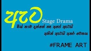 ඇට Sinhala Stage Drama