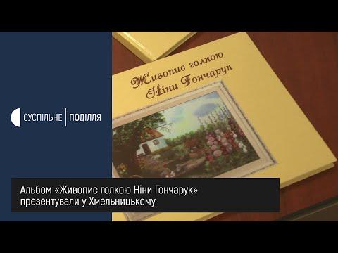 Альбом «Живопис голкою Ніни Гончарук» презентували у Хмельницькому