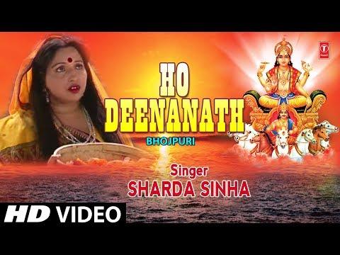 Ho Dinanath By Sharda Sinha Bhojpuri Chhath Songs [Full HD Song] I Kaanch Hi Baans Ke Bahangiya