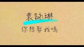 袁詠琳 Cindy Yen [ 你想娶我嗎 Will You Wanna Marry Me] 歌詞版 Lyric MV