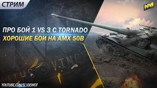 Стрим - анализ боя против Tornado и крутые бои на AMX 50B! [SL1DE]