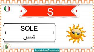 حروف الهجاء في اللغة الايطالية - نطق الحروف| L'alfabeto| تعلم الايطالية مع إيوركا #3
