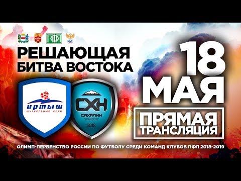 Новости Видеотрансляция матча «Иртыш» - «Сахалин» (18.05.2019)