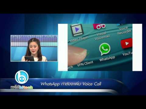 แบไต๋ไฮเทค - มาเสียที WhatsApp จะเพิ่ม Voice Call แล้ว!!