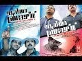 Lumiere Brothers 2012 Full Malayalam Movie I New Malayalam Movie