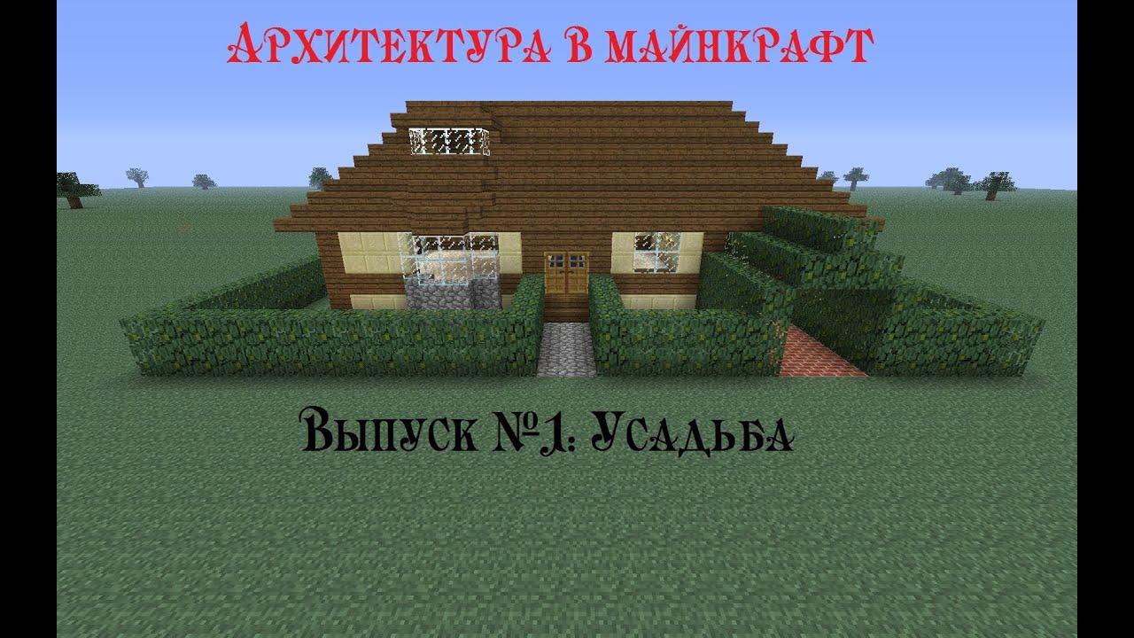 Майнкрафт как сделать своим домом в майнкрафт