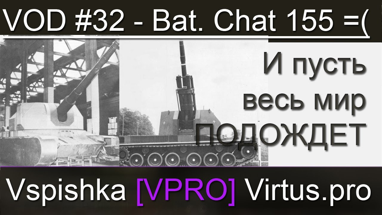 VOD Bat. Chatillon 155 для ЛРН - World of Tanks / Vspishka [Virtus.pro]