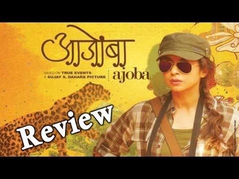 Ajoba | Marathi Movie Review | Urmila Matondkar, Sujay Dahake