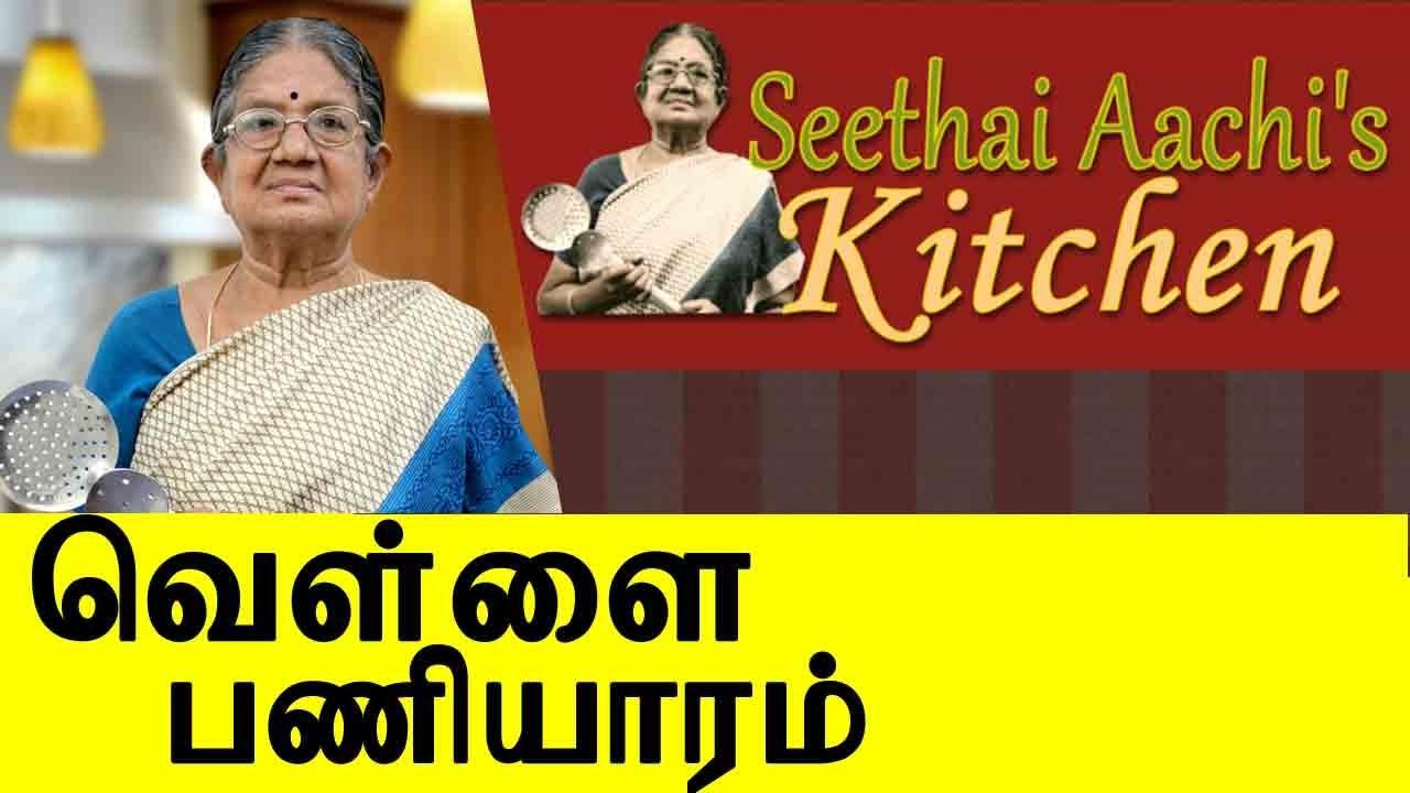 Seethai Aachi's Kitchen | Vellai Paniyaram | வெள்ளை பணியாரம் | Chettinad Special