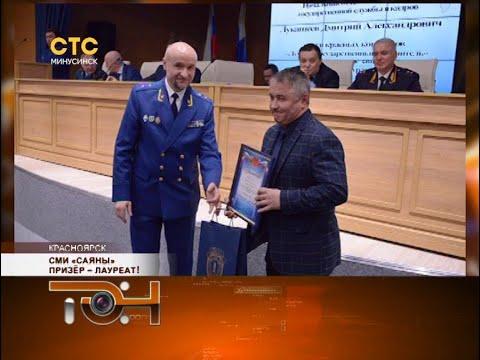 СМИ «Саяны» призёр – лауреат!